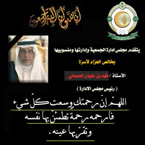 وفاة الأستاذ / فهد بن عليان الصبحي