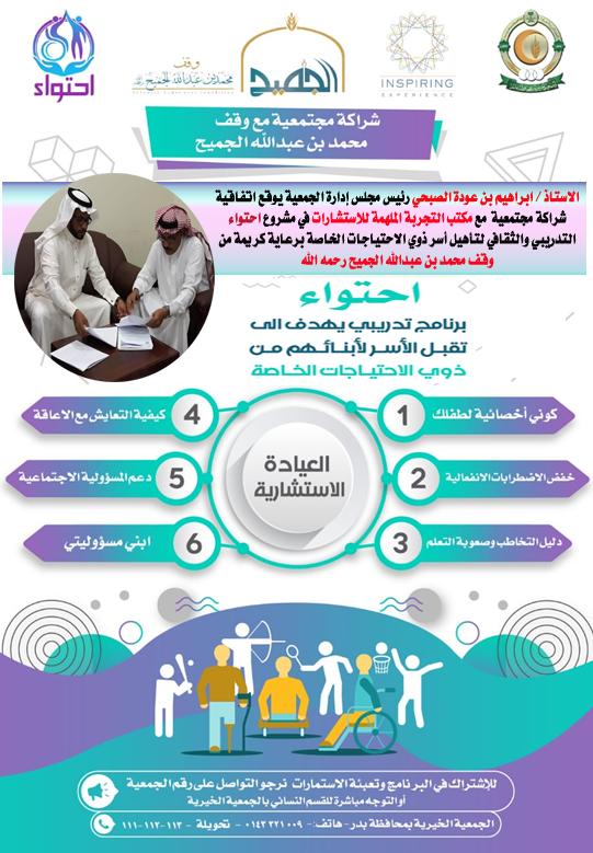 برنامج احتواء لأسر ذوي الاحتياجات الخاصة