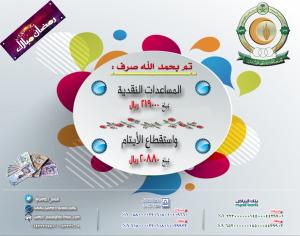eb3d80648cc36 صرف المساعدات النقدية – رمضان 1440هـ