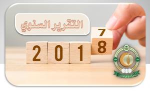 التقرير السنوي 2018م