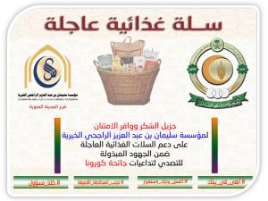 شكر خاص لمؤسسة سليمان بن عبدالعزيز الراجحي الخيرية